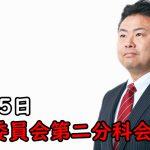 「黒川東京高検検事長の定年延長問題」について内閣法制局長官と質疑を行いました