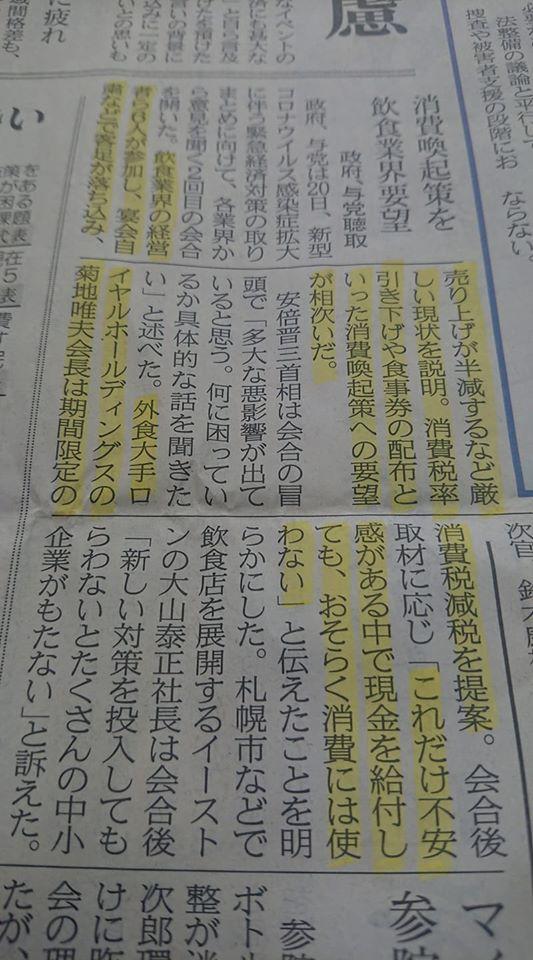 3月21日の山陽新聞です