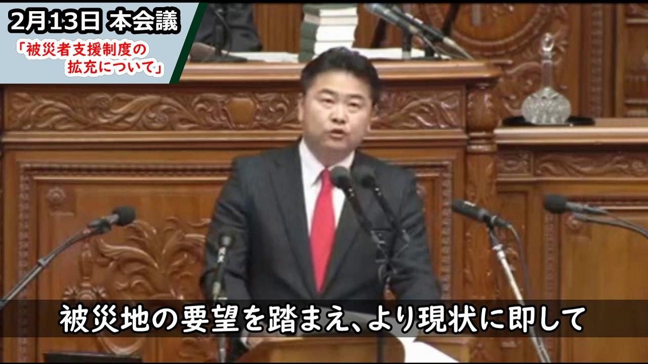 【国会中継】「被災者支援制度の拡充」について安倍総理に質問を行いました -衆議院本会議-(令和2年2月13日)