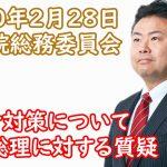 【国会中継】衆議院総務委員会 コロナ対策に関する総理質疑