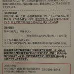 「中小企業等向け200万円給付金(持続化給付金)」について
