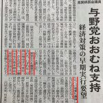 4月8日の山陽新聞です