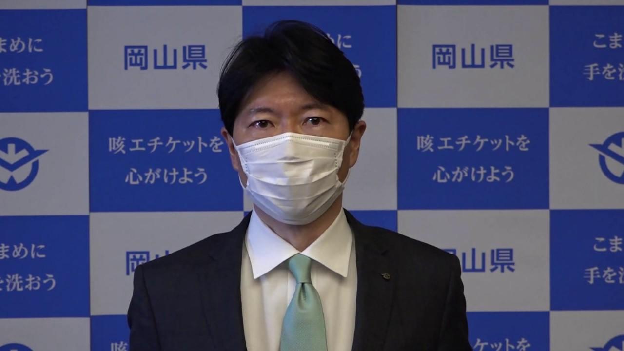 岡山県知事からのメッセージを岡山県民として厳粛に受け止め、帰岡を自粛いたします