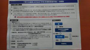 学生支援緊急給付金(新型コロナ対策その6)資料1