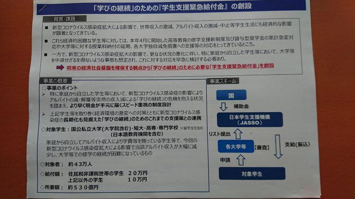 学生支援緊急給付金(新型コロナ対策その6)
