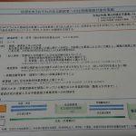 住居確保給付金(新型コロナ対策その9)