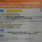 妊娠中の休業補償(新型コロナ対策その10)