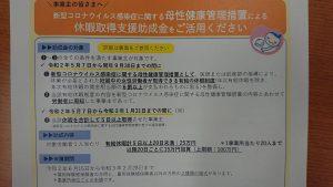 妊娠中の休業補償(新型コロナ対策その10)資料1