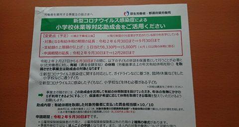 小学校休業等対応助成金(新型コロナ対策その5)