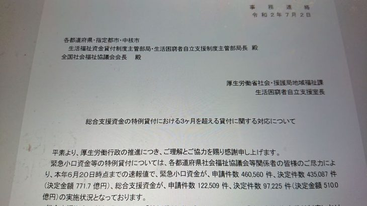 総合支援資金【続報】(新型コロナ対策その25)