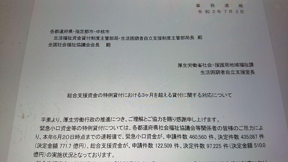 総合支援資金【続報】(新型コロナ対策その25)資料
