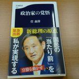 菅総理の人事は民間企業では当たり前?