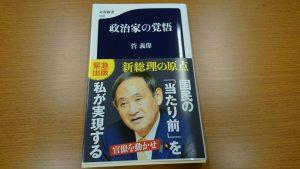 菅義偉総理の著書「政治家の覚悟」