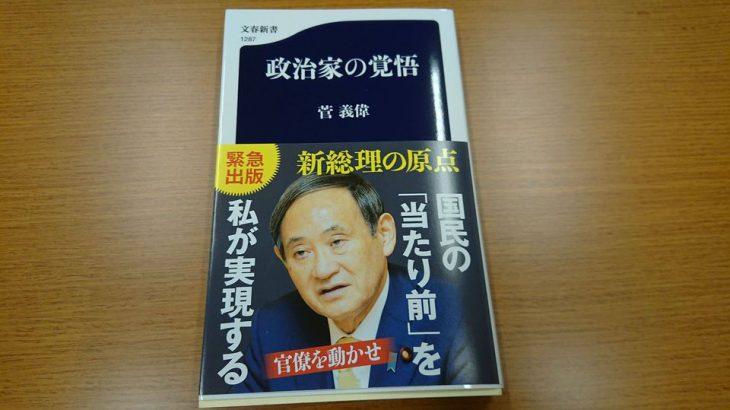 NHK担当課長更迭の真相