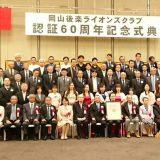 岡山後楽ライオンズクラブの認証60周年記念式典集合写真