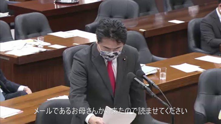 【動画】三原じゅん子厚生労働副大臣へ新型コロナウイルス感染症対策の「小学校休業等対応助成金」を使いやすくしていただくよう改善を求めました