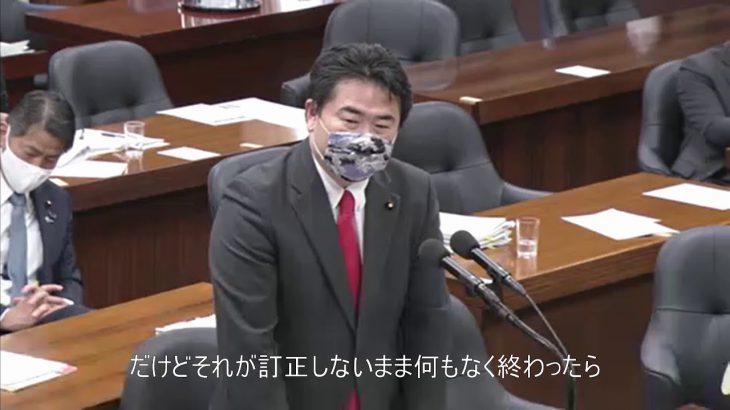 【動画】上川陽子法務大臣へ日本学術会議会員任命問題について学術会議法の解釈変更・政府内文書の変更で法的安定性は保たれるのか質問しました