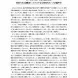 対中政策に関する国会議員連盟 香港の民主運動家に対する不当な実刑判決への抗議声明