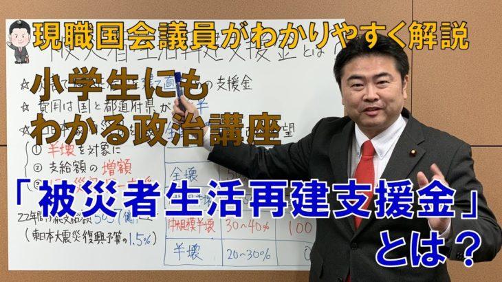 【動画】『被災者生活再建支援金』とは? 【小学生にもわかる政治講座】