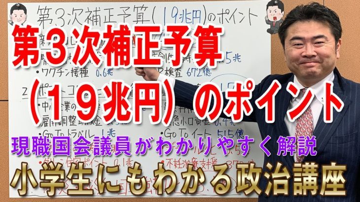 【動画】第3次補正予算19兆円のポイント【小学生にもわかる政治講座】