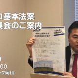 【高井たかし】2.4 原発ゼロ意見交換会in岡山のご案内