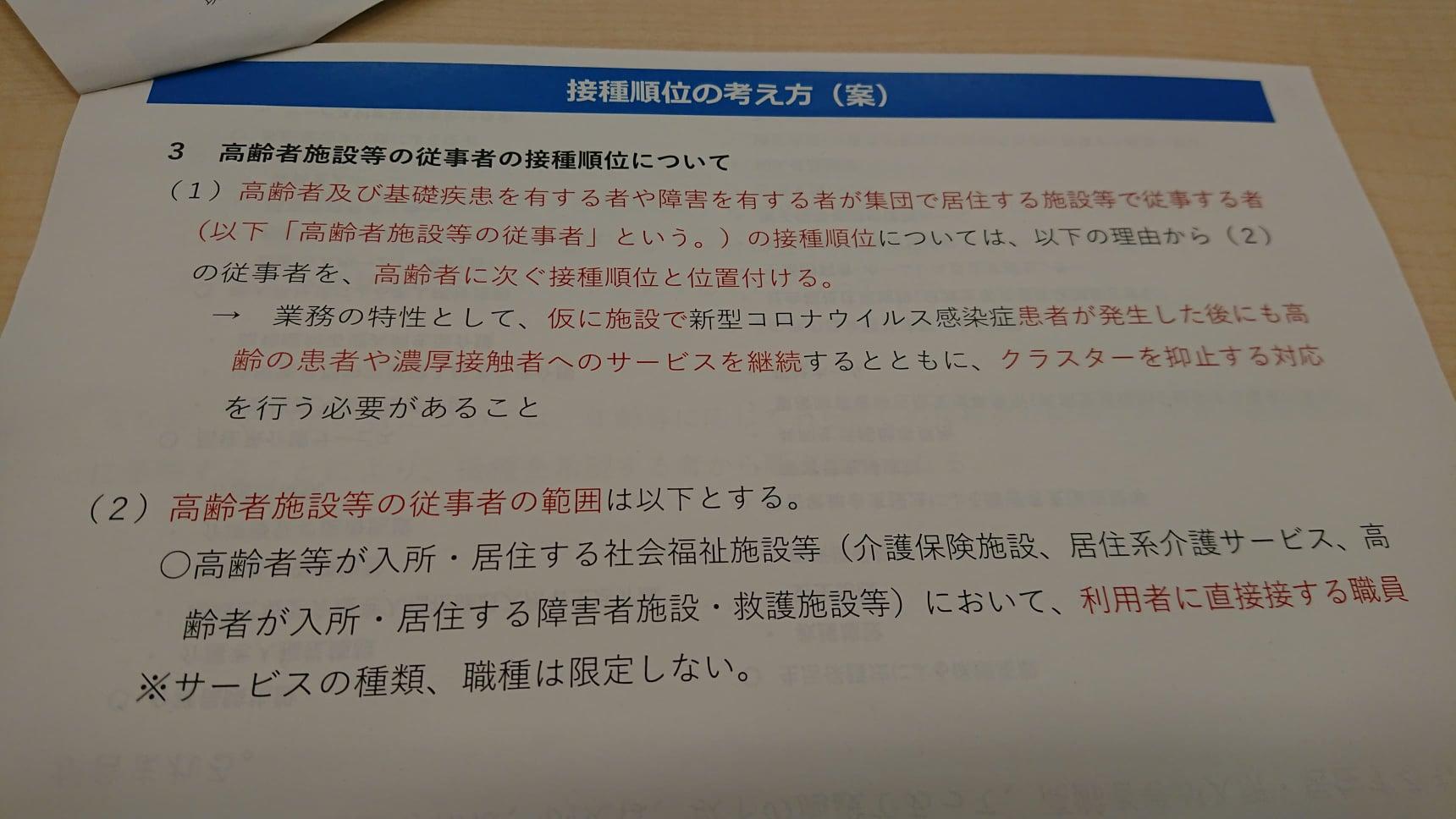新型コロナウイルスワクチン 接種順位の考え方(案)03