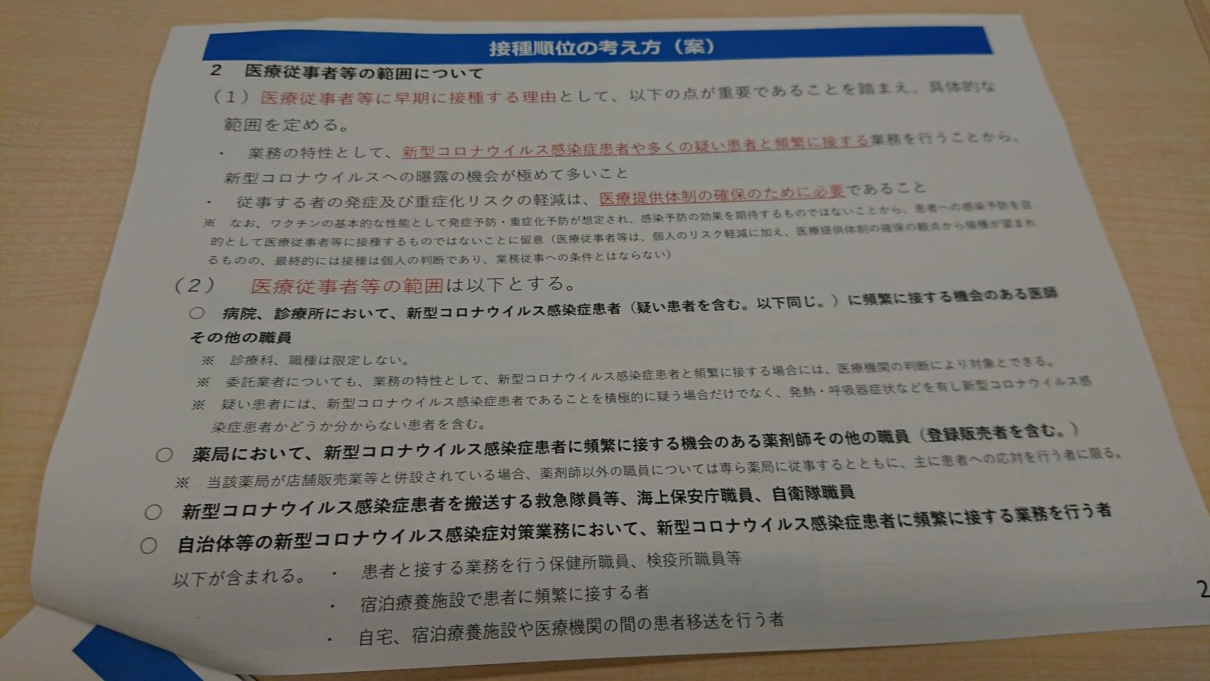 新型コロナウイルスワクチン 接種順位の考え方(案)02