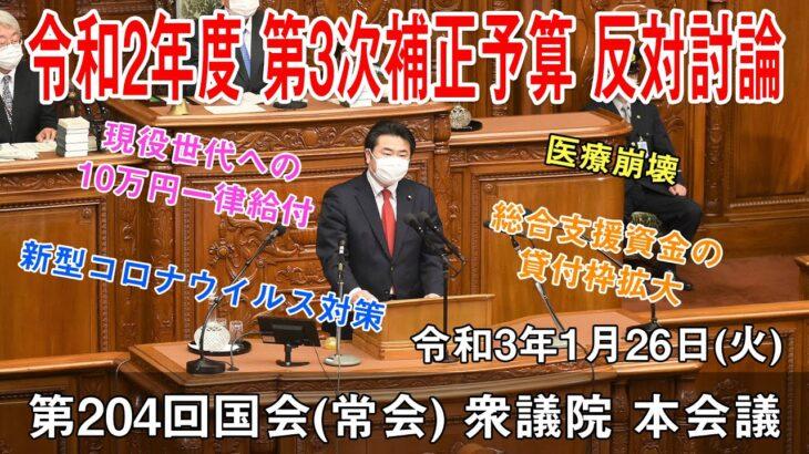 【動画】令和2年度 第3次補正予算 反対討論【第204回国会(常会) 衆議院 本会議】