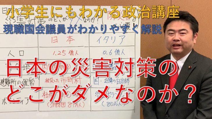 【動画】日本の災害対策のどこがダメなのか?【小学生にもわかる政治講座】