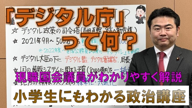 【動画】デジタル庁って何?【小学生にもわかる政治講座】