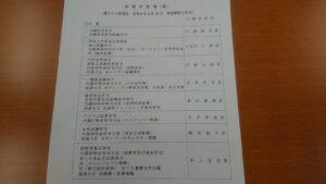 来週水曜日(令和3年2月24日)の内閣委員会で質疑に立つことになりました