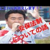 安全保障法制について!!