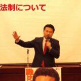 【国政報告会】野党再編の話