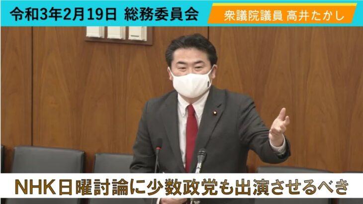 総務委員会で「NHK日曜討論の出演基準の不公平」を取り上げました