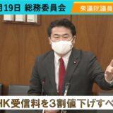 【動画】NHK受信料を3割値下げすべき【令和3年2月19日総務委員会】