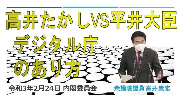 【動画】デジタル庁のあり方【令和3年2月24日内閣委員会】
