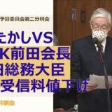 【動画】NHK受信料値下げ【令和3年2月26日予算委員会第二分科会】