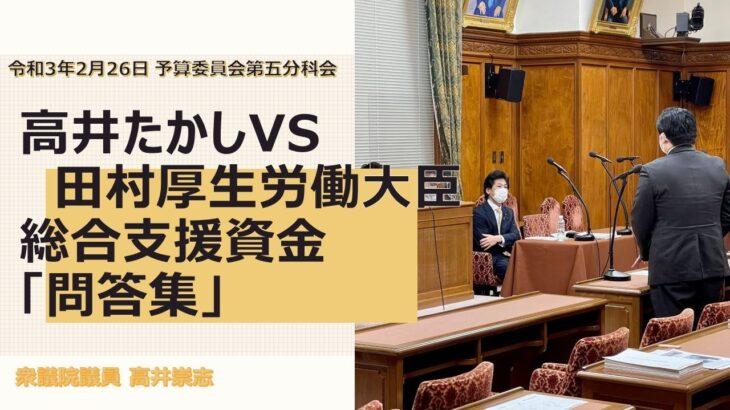【動画】総合支援資金「問答集」【令和3年2月26日予算委員会第五分科会】
