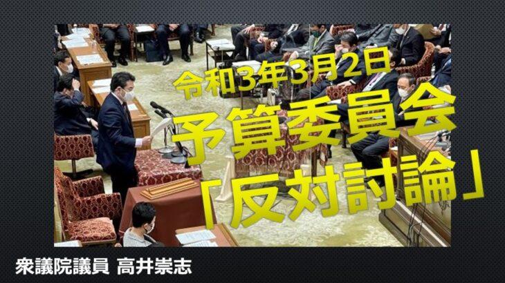【動画】反対討論【令和3年3月2日予算委員会】