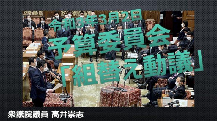 【動画】組替え動議【令和3年3月2日予算委員会】