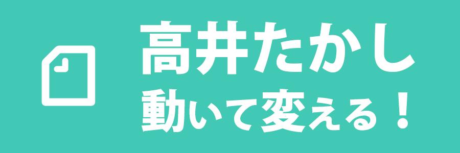 高井たかし(note)