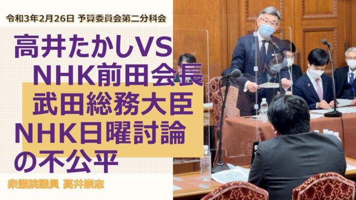 【動画】NHK日曜討論の不公平【令和3年2月26日予算委員会第二分科会】